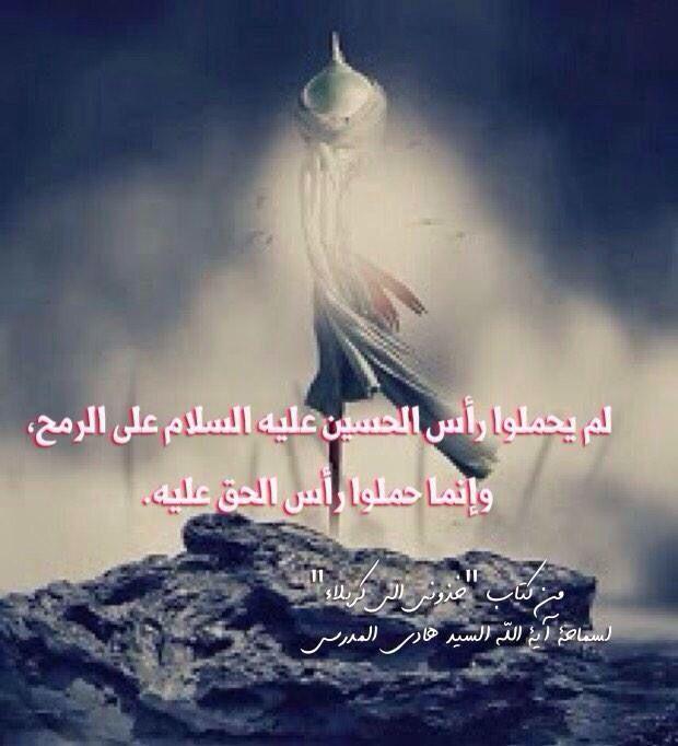 Pin By N A Q On يا حسين Poster Lockscreen Movies