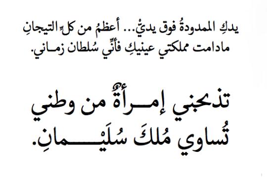 تذبحني امرأة من وطني تساوي ملك سليمان نزار قباني Quotes Love Words Words