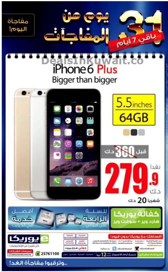 Eureka Kuwait: Offer on iPhone 6 Plus for KD 279 9 – 25th December