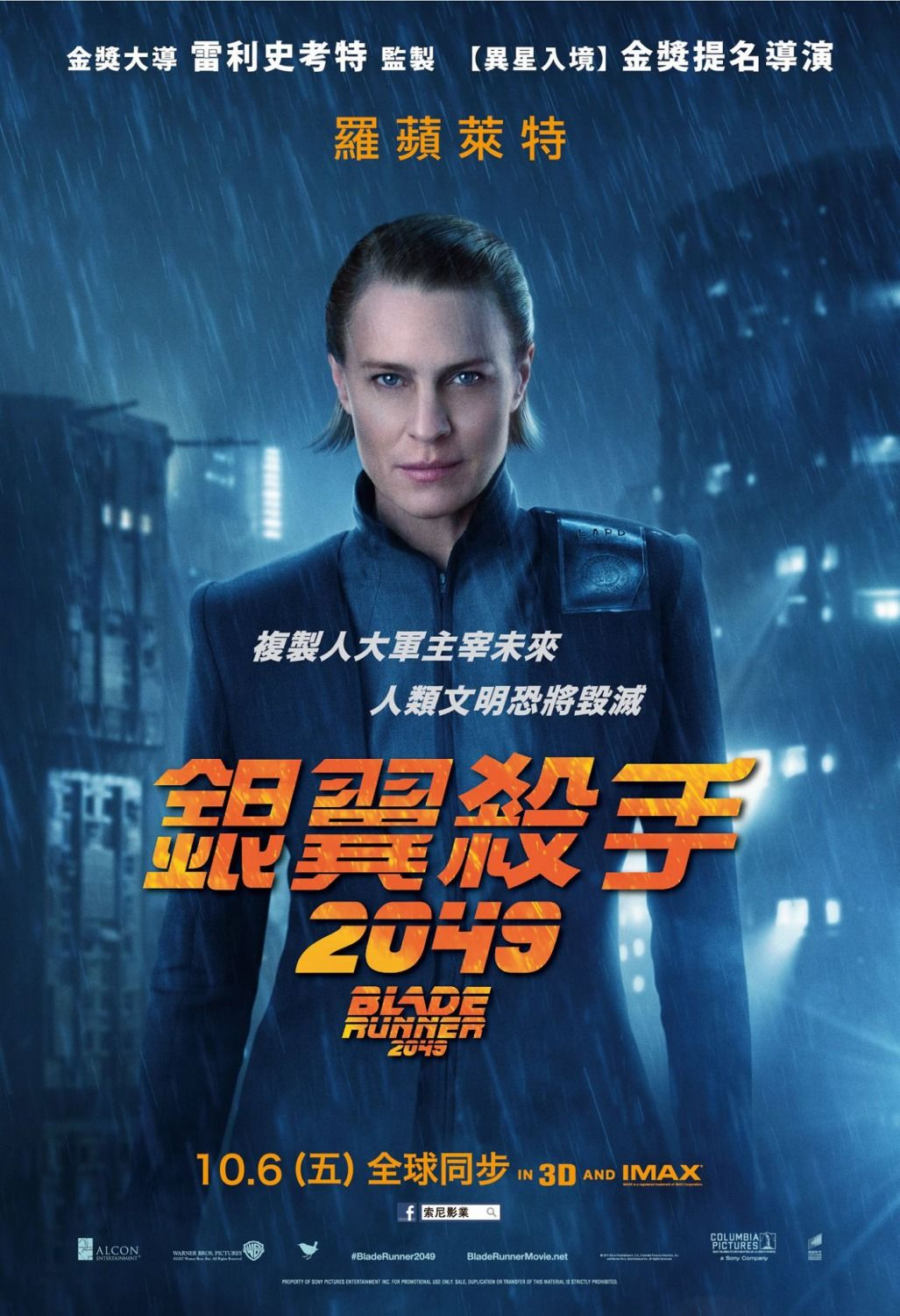 9338c5b3c New BLADE RUNNER 2049 Character Posters and a IMAX Promo Counts Down ...