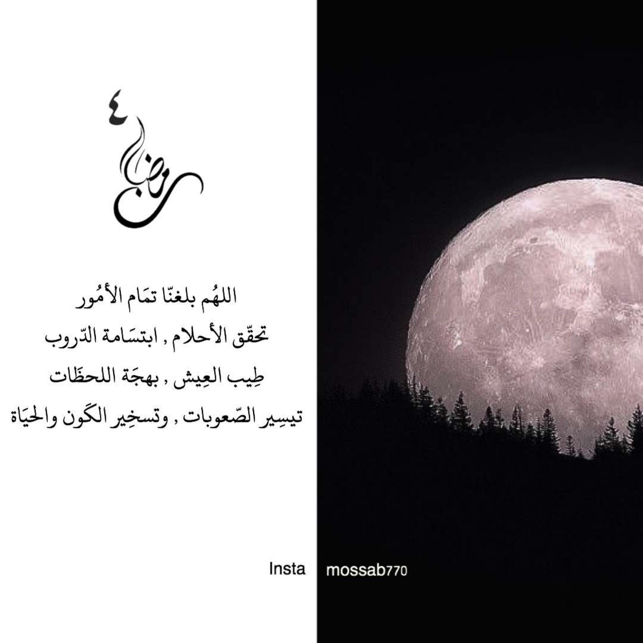 Pin By Mussab770 On رمضان Body Celestial Celestial Bodies
