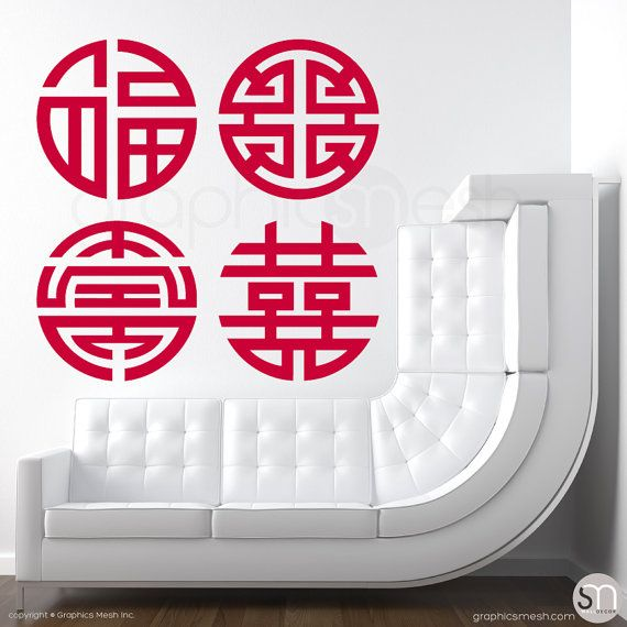 4 Good Luck Symbols Fu Lu Shou Xi Chinese Character Wall Feng Shui