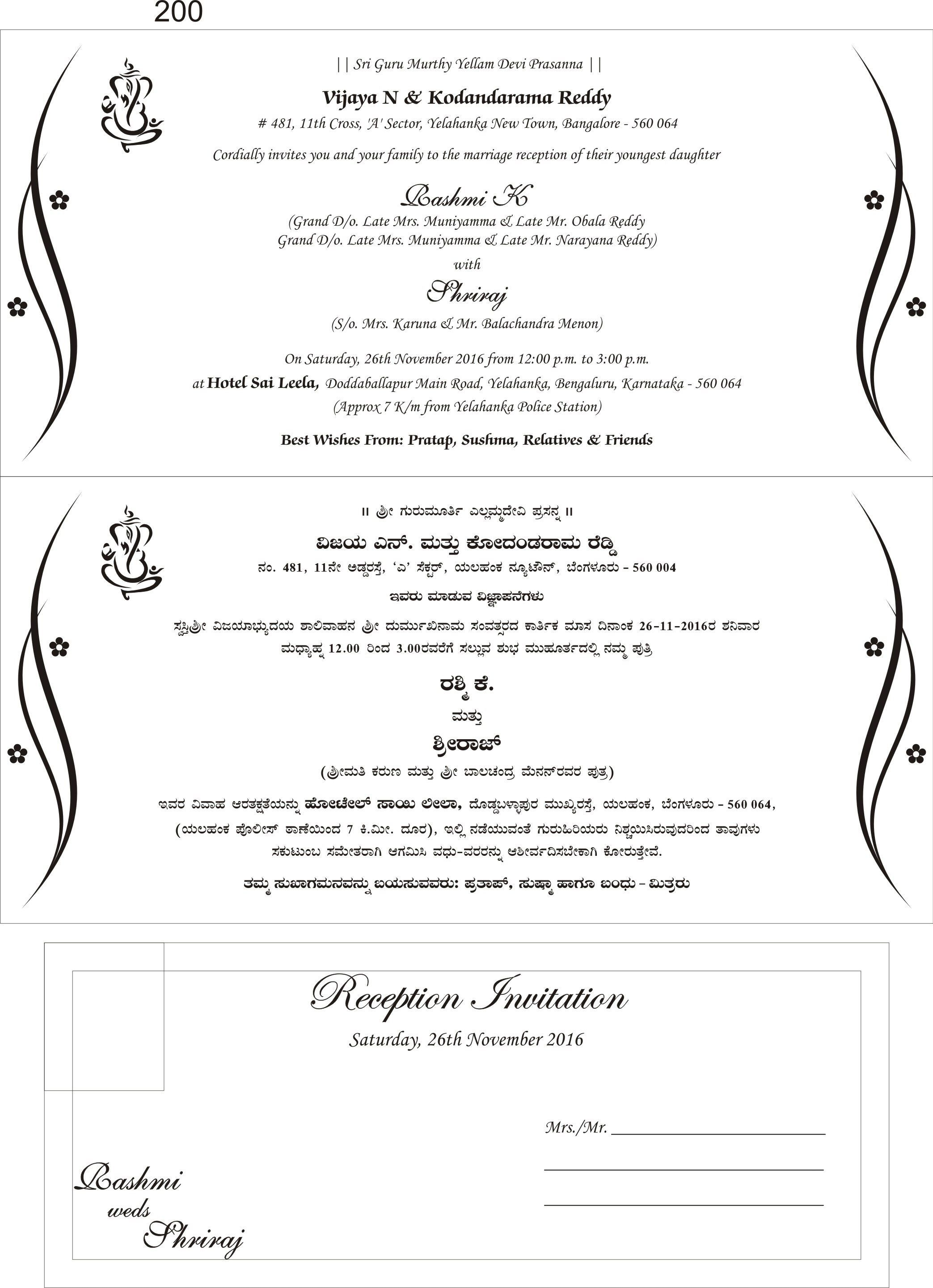 15 Best Of Friends Marriage Invitation Card Matter In Kannada Image Invitation Card Format Wedding Invitation Cards Wedding Card Quotes