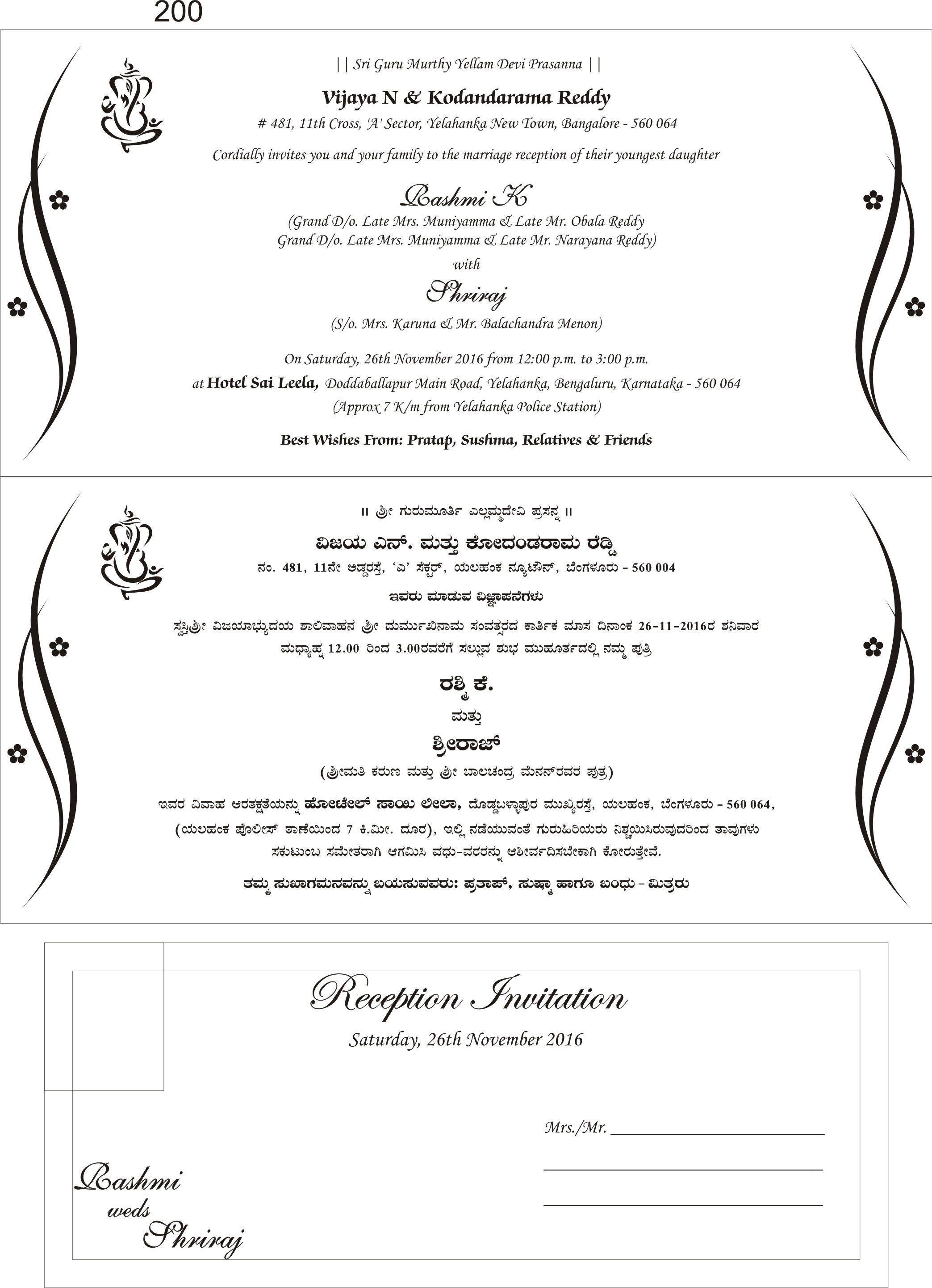 15 Best Of Friends Marriage Invitation Card Matter In Kannada