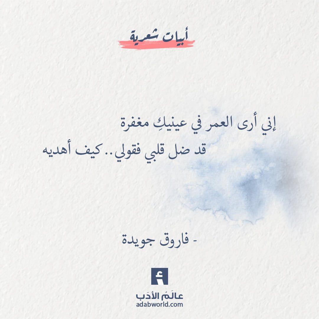 إني أرى العمر في عينيك مغفرة قد ضل قلبي فقولي كيف أهديه فاروق جويدة اقتباسات الشوق الغزل Words Quotes Islamic Inspirational Quotes Wisdom Quotes