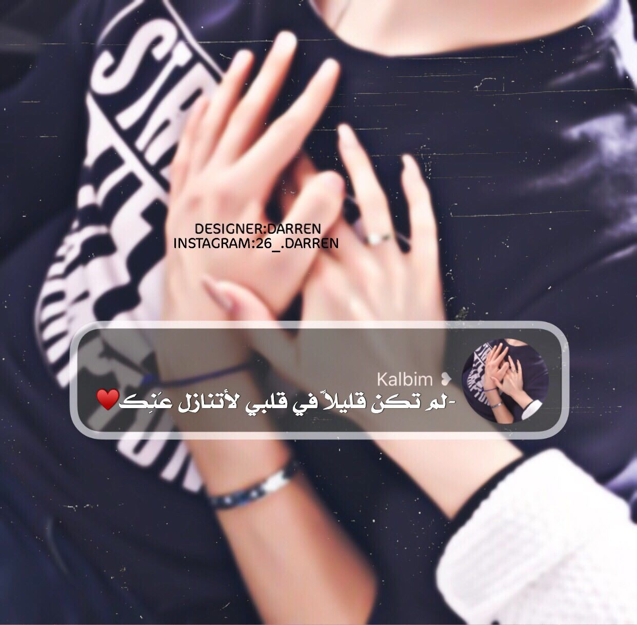 حركات ايد وعبارات Lovely Quote Love Quotes Wise Quotes