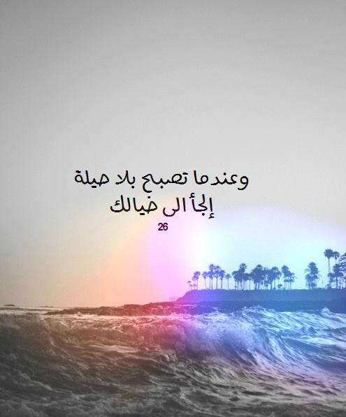 ولنا في الخيال حياة Quotations Arabic Quotes Me Quotes