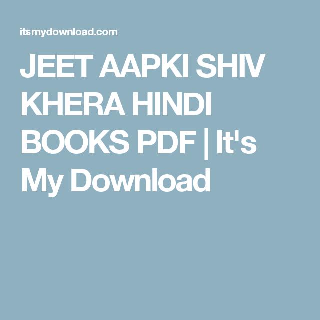 Jeet Aapki Shiv Khera Hindi Books Pdf It S My Download In