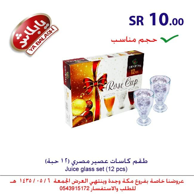 طقم كاسات عصير مصري 12 حبة 10 Things Convenience Store Products Glass