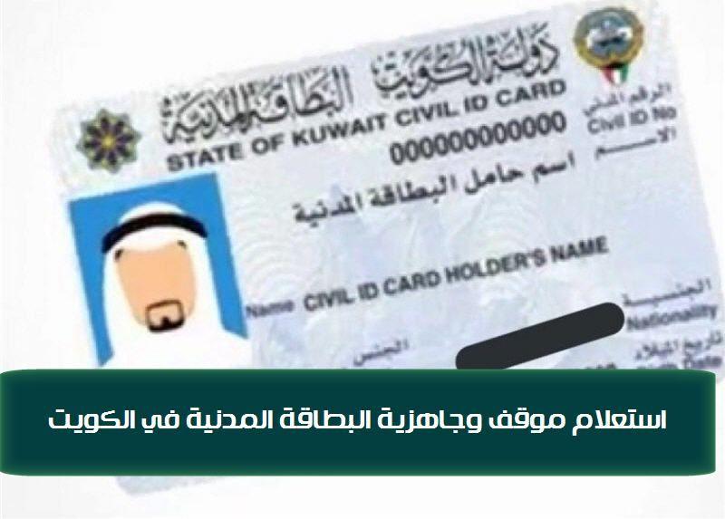الاستعلام عن جاهزية البطاقة المدنية إلكترونيا في دولة الكويت وكذلك أهمية بطاقة الرقم المدني وخطوات استخراج وتجديد البطاقات المدنية Card Holder Cards Kuwait