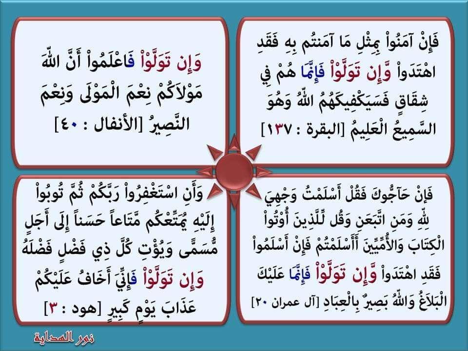 وإن تولوا ثلاث مرات في القرآن والتي في هود وإن تولوا فإني أخاف عليكم عذاب يوم كبير هود ٣ أصلها وإن ت تولوا وحذفت التاء للتخفيف ورد فعل تتولوا