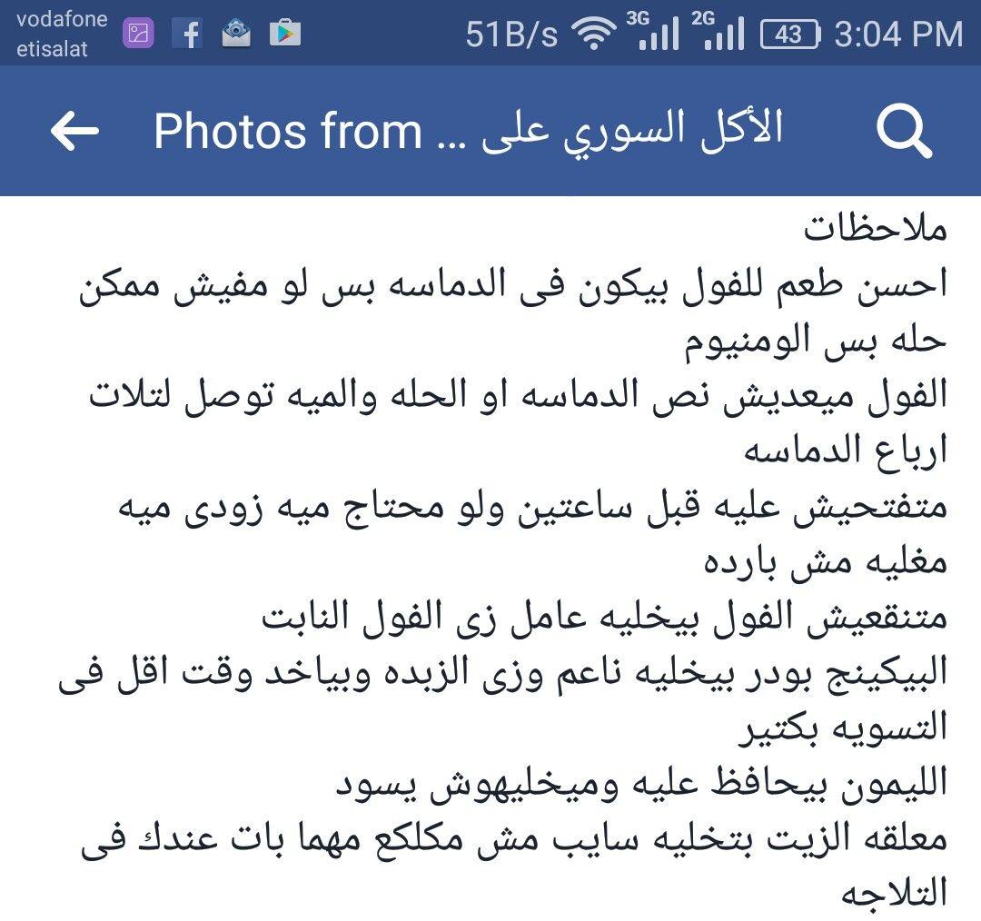 تدميس الفول 2 2 Arabic Food Food Recipes