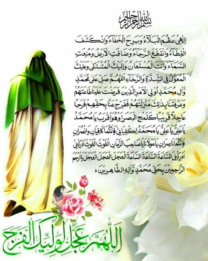 اللهم عجل لوليك الفرج Islamic Calligraphy Islamic Paintings Islamic Design