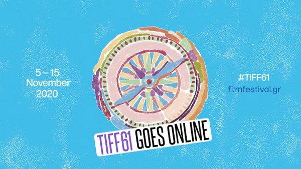 61ο Φεστιβάλ Κινηματογράφου Θεσσαλονίκης: Βραβεία - FilmBoy