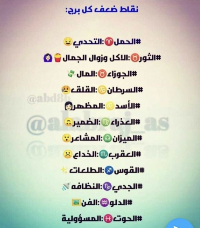 Pin By Reem On Leo Others Arabic Funny Horoscope Zodiac Signs