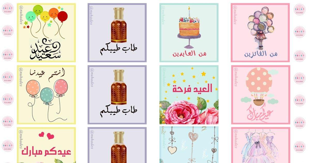 شوكلاته Jpg Eid Stickers Eid Cards Eid Photos