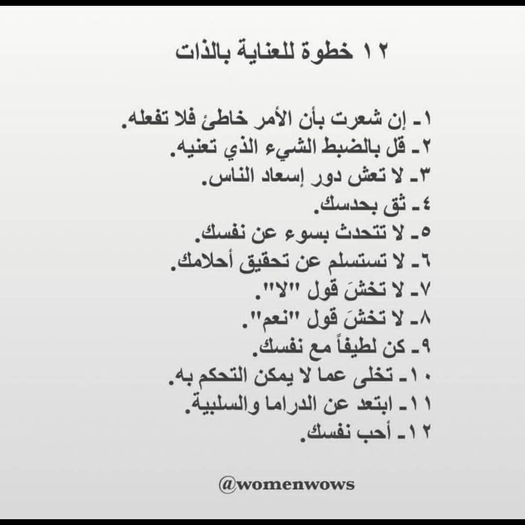 Pin By منوعات مفيدة On تطوير الذات Words Quotes Positive Quotes Life Quotes