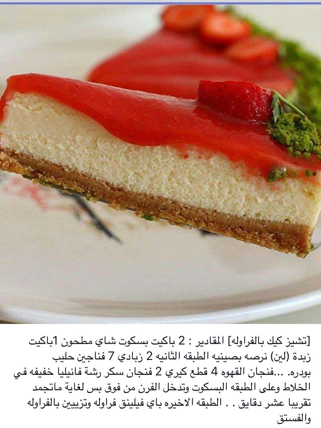 تشيز كيك الفراولة Food Desserts Cheesecakes