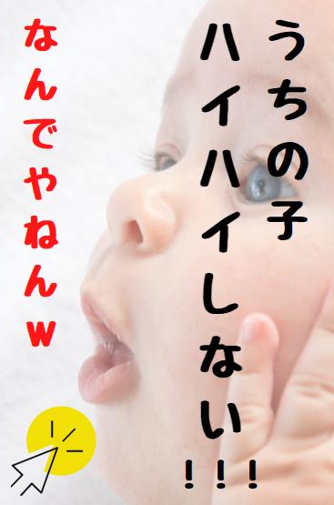しない 赤ちゃん ハイハイ