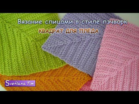 """Цветок в квадрате для пледа. Узор """"ОБЪЁМНЫЕ ЦВЕТЫ"""" Вязание спицами # 250 - YouTube"""