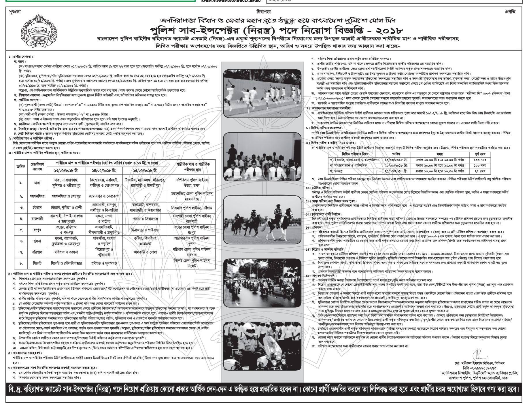 Bangladesh Police Sub Inspector SI Jobs Circular 2020 Pdf