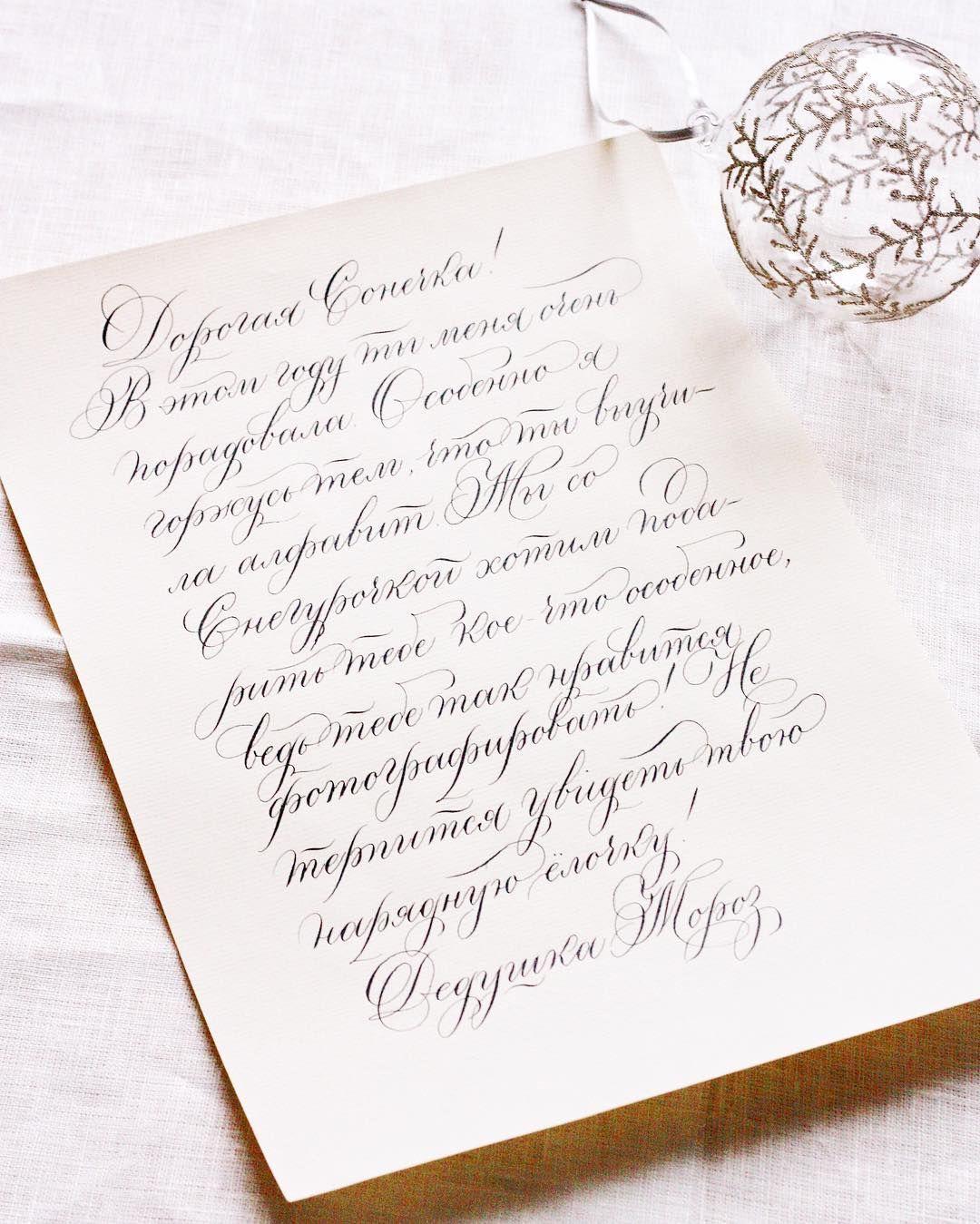 Каким почерком подписать открытку