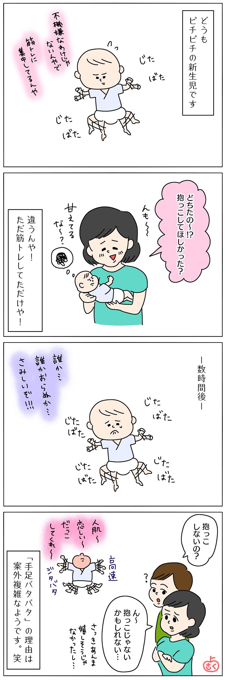 新生児 手足 バタバタ 泣く