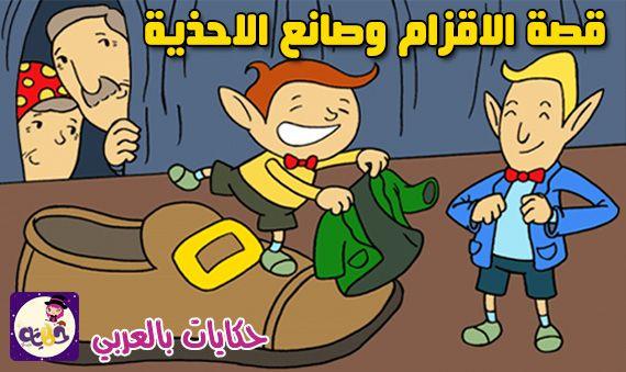 اجمل7 قصص أطفال مكتوبة قصيرة مضحكة 2021 نوادر جحا بالعربي نتعلم Arabic Kids Stories For Kids Kids