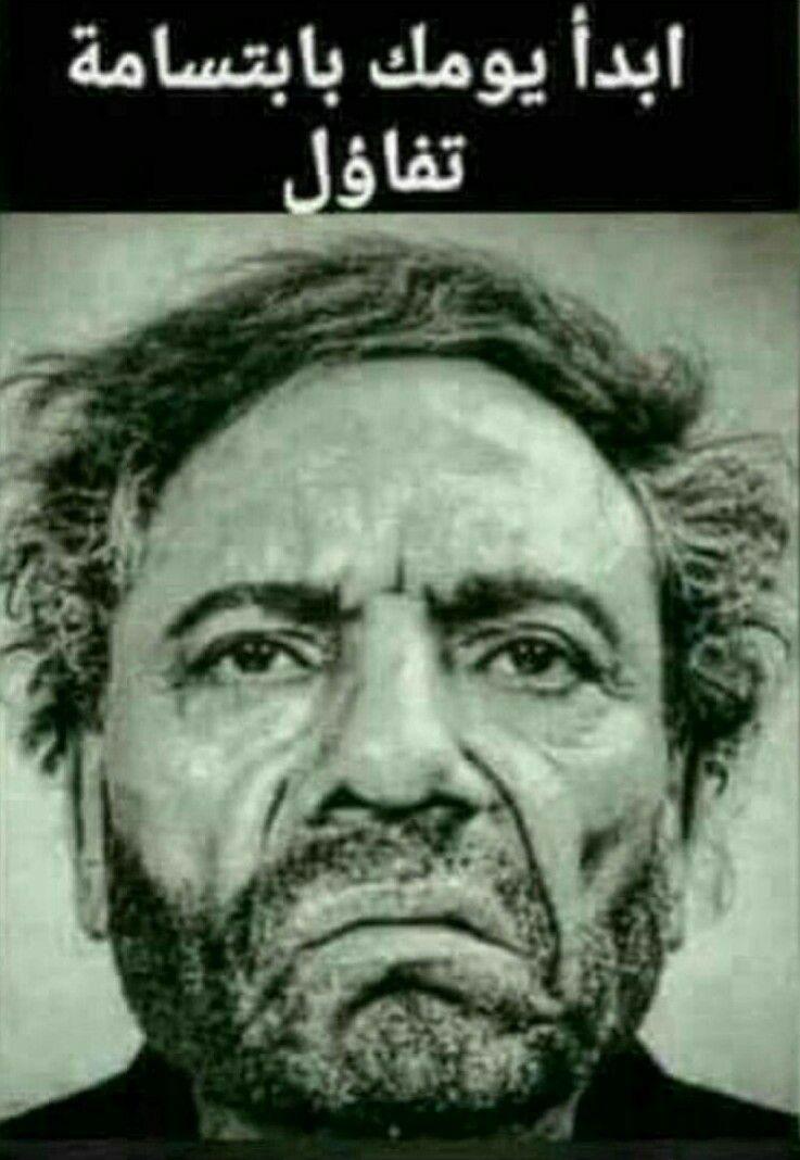 صباحكم تفاؤل ههههه Funny Arabic Quotes Funny Picture Jokes Arabic Funny