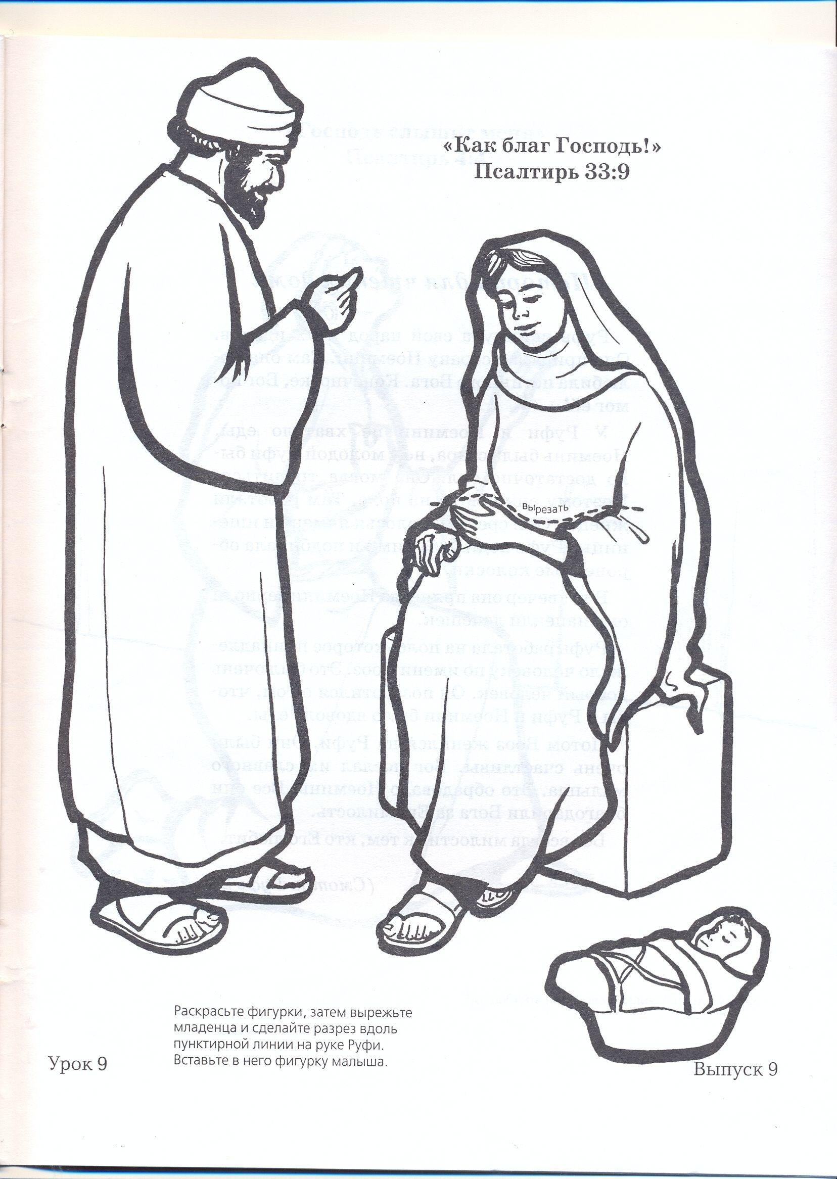 Ruth Boaz En De Kleine Obed