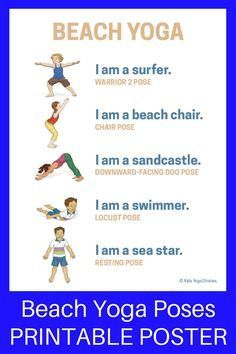 beach yoga poses for kids printable poster  learn about