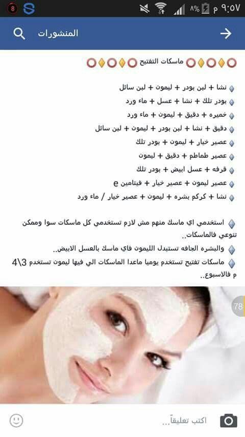 Pin By Nor Elhoda On عناية بالوجه والشعر Pretty Skin Care Beauty Skin Care Routine Body Skin