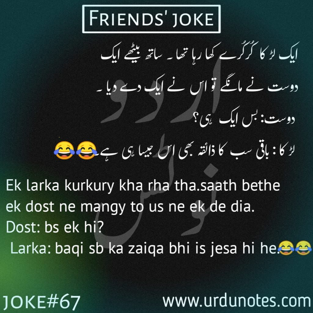 Friends Jokes Funny Quotes In Urdu Friend Jokes English Jokes