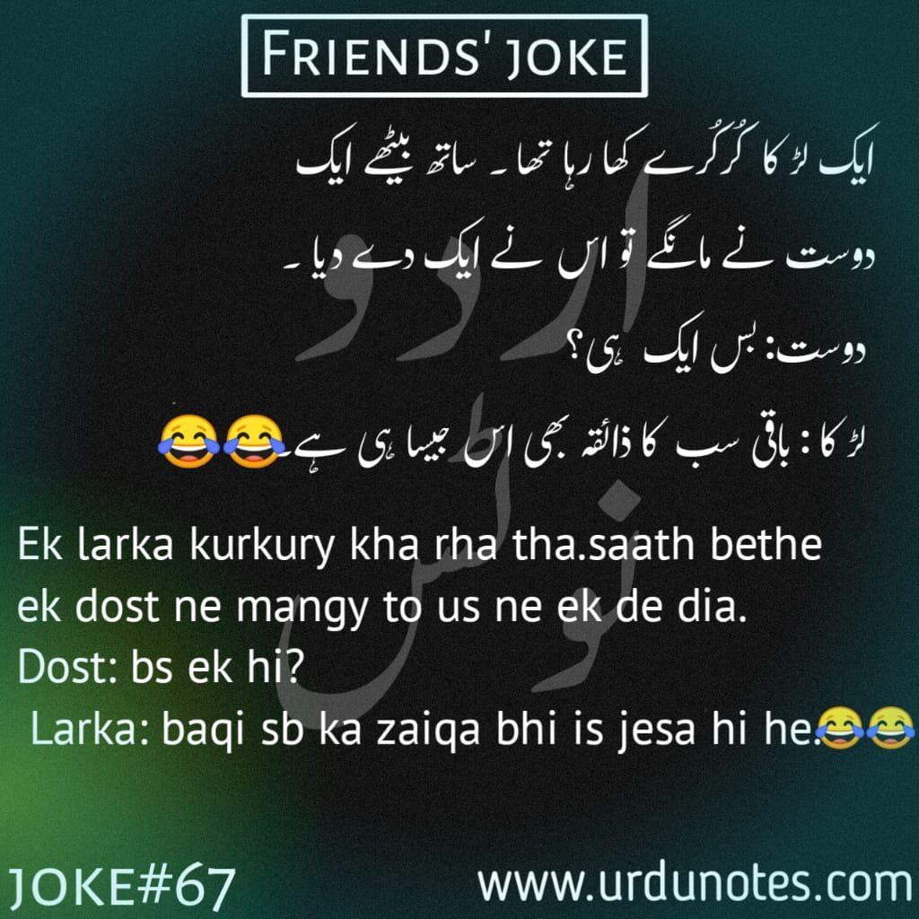 Friends Jokes Friend Jokes English Jokes Jokes