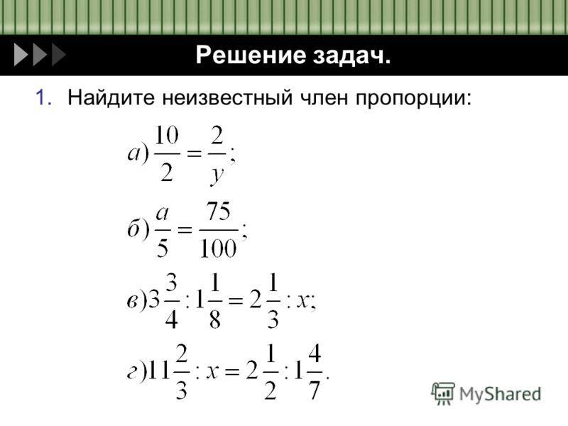 Задачи на пропорции 7 класс с ответами