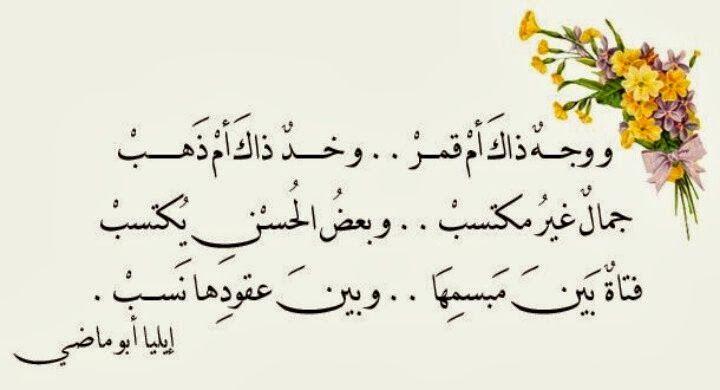 إيليا أبو ماضي Pretty Words Arabic Love Quotes Love Quotes