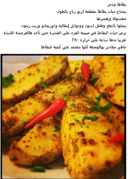 بطاطا ودجز Cooking Recipes Cooking Recipes