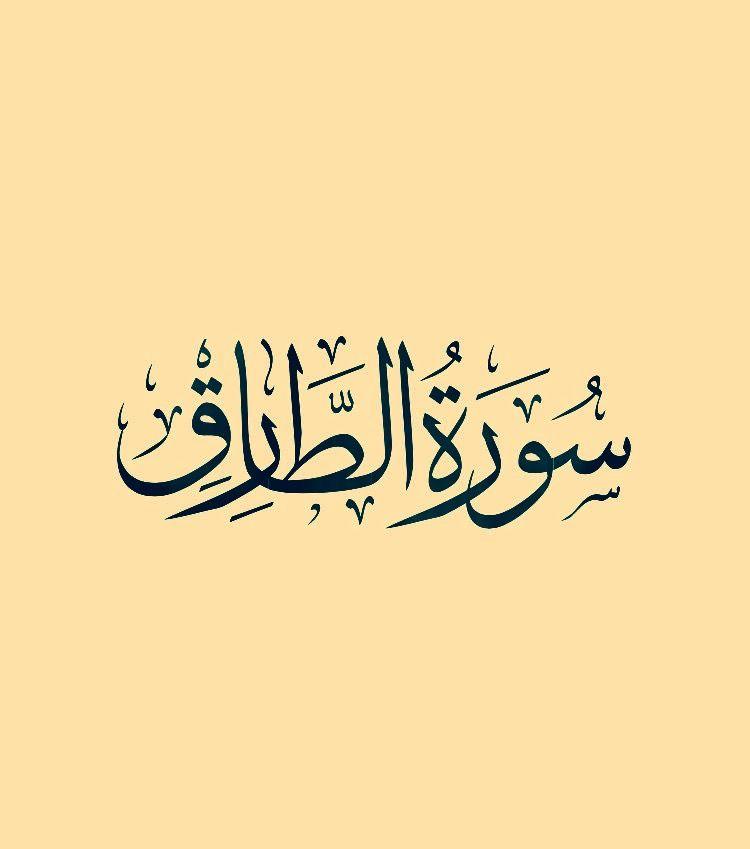 سورة الطارق قراءة ماهر المعيقلي Quran Arabic Calligraphy Calligraphy