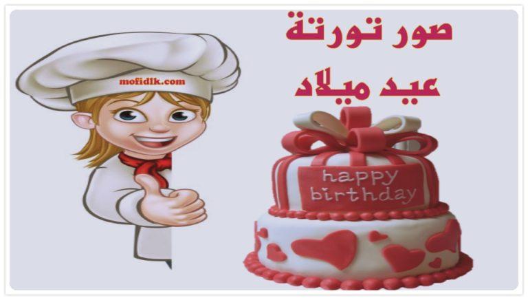 صور تورتة عيد ميلاد صور كيك لأعياد الميلاد موقع مفيد لك Ramadan Prayer Islamic Love Quotes Happy Birthday