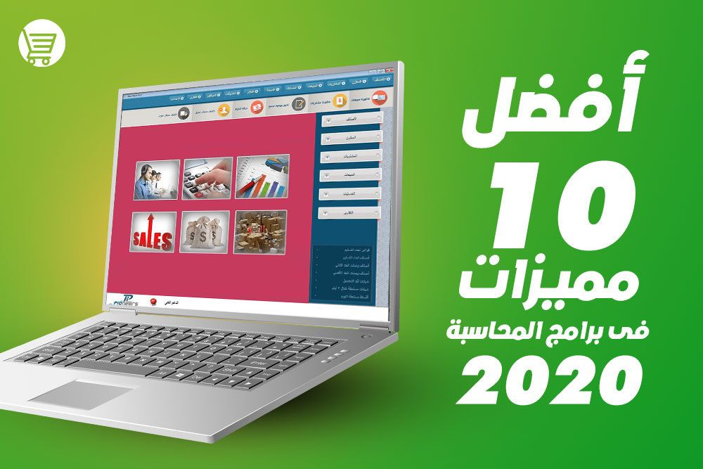 أهم مميزات البرامج المحاسبية 2021 Accounting Programs Accounting Software Public Company
