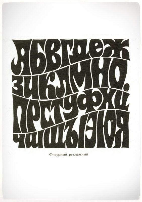 Retro Russian font that makes me crave Mishka Kosolapy-s