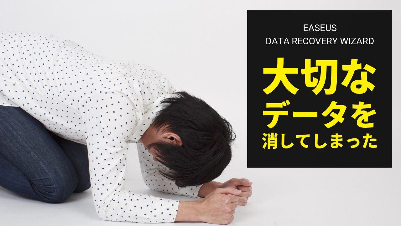 復元 無料 データ 無料で使える三つのAndroidのデータ復元ソフト
