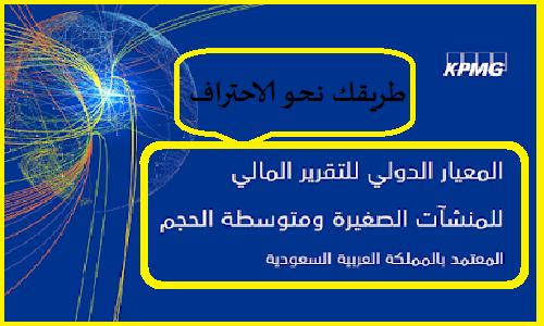 حمل شرح المعيار الدولي للتقرير المالي للمنشات الصغيرة ومتوسطة الحجم باللغة العربية من Kpmg Small And Medium Enterprises Bookshop Enterprise