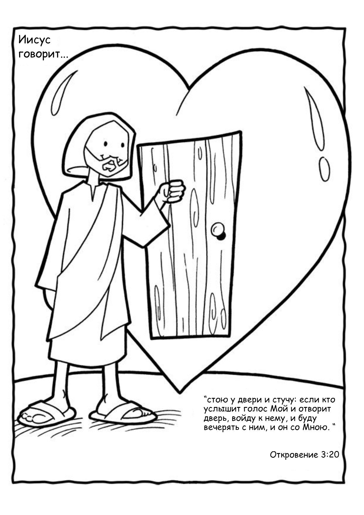 Coloring Page In Russian Revelation 3 20 Behold I Stand At