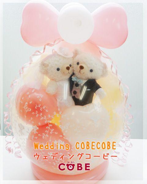 【送料無料】結婚式 バルーン 電報 ウェディング バルーン 結婚式 ぬいぐるみ☆Wedding COBE
