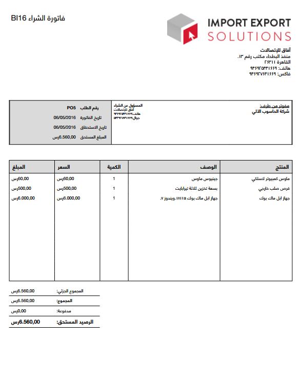 Pin By Dr Mohamed Elnamroty On Aliphia Arabic Invoice Pro Evolution Soccer Evolution Soccer Solutions