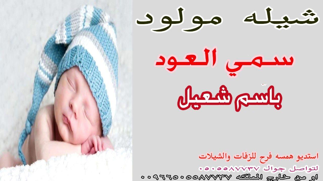 شيله مولود باسم شعيل هلا يا سمي العود و العود له عنوان شيله 2021 تنفيذ In 2021 Alo