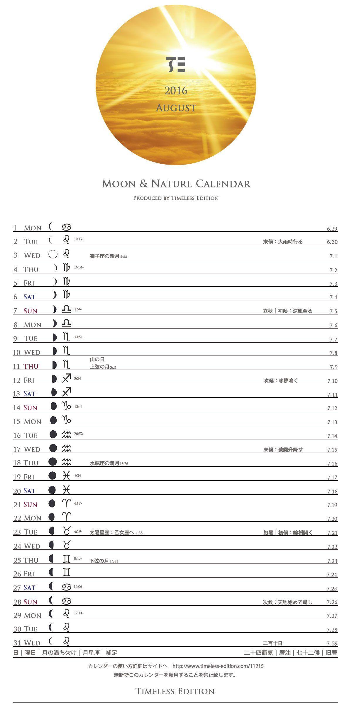 月と旧暦のカレンダー 月の満ち欠け 新月 満月 月星座 月齢などが分かる カレンダー カレンダー 月 星座
