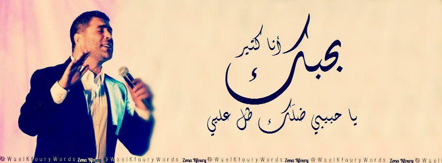 Pin By Zeina Kfoury On Wael Kfoury Words Wael Kfoury Words Quotes