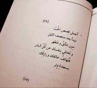 قصص الحب Math Quotes Arabic Calligraphy